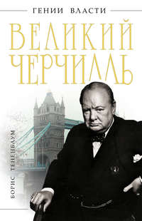 Тененбаум, Борис  - Великий Черчилль