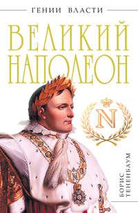 Тененбаум, Борис  - Великий Наполеон