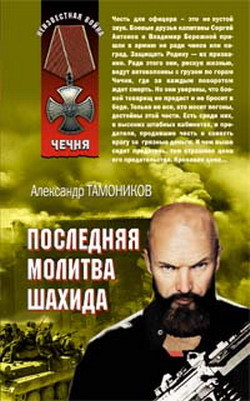 Александр Тамоников Последняя молитва шахида алмаг 01 цена в самаре где