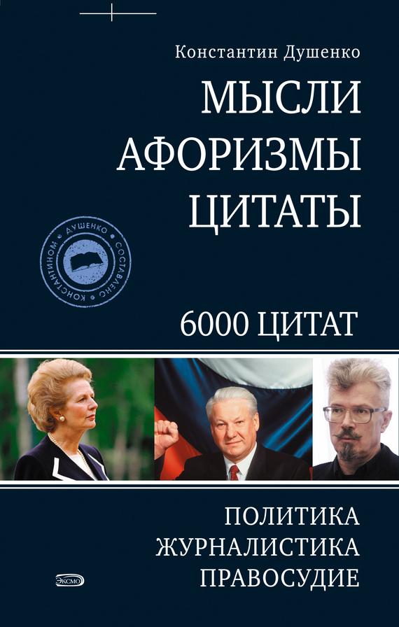 доступная книга Константин Душенко легко скачать