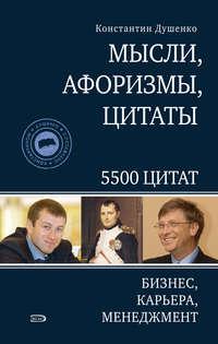 Душенко, Константин  - Мысли, афоризмы, цитаты. Бизнес, карьера, менеджмент