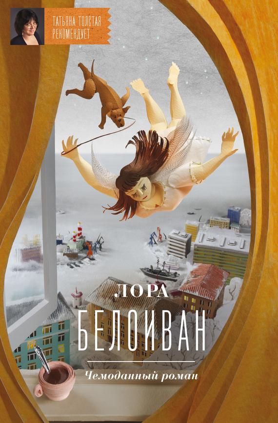 Лора Белоиван Чемоданный роман