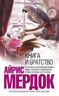 Мердок, Айрис   - Книга и братство