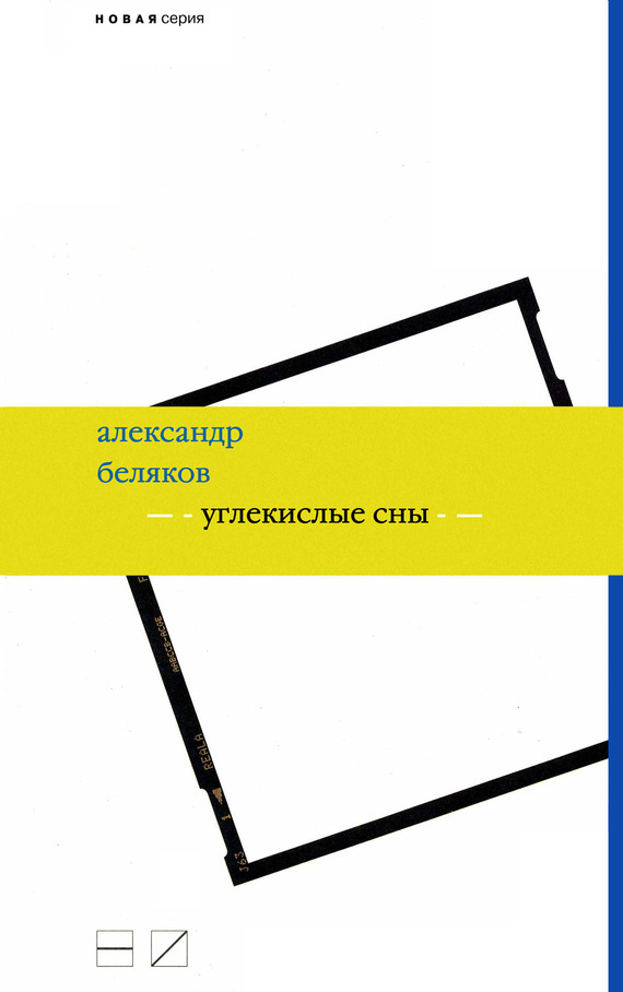 Александр Беляков Углекислые сны земля под ижс в ярославле купить