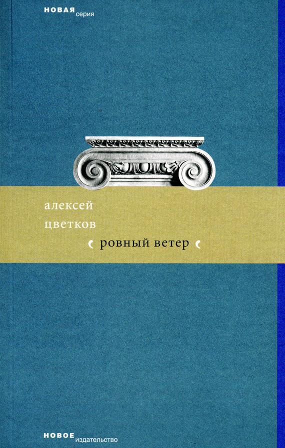 Алексей Цветков бесплатно