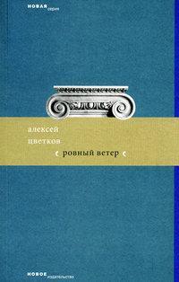 Цветков, Алексей  - Ровный ветер (сборник)