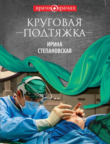 Ирина Степановская бесплатно