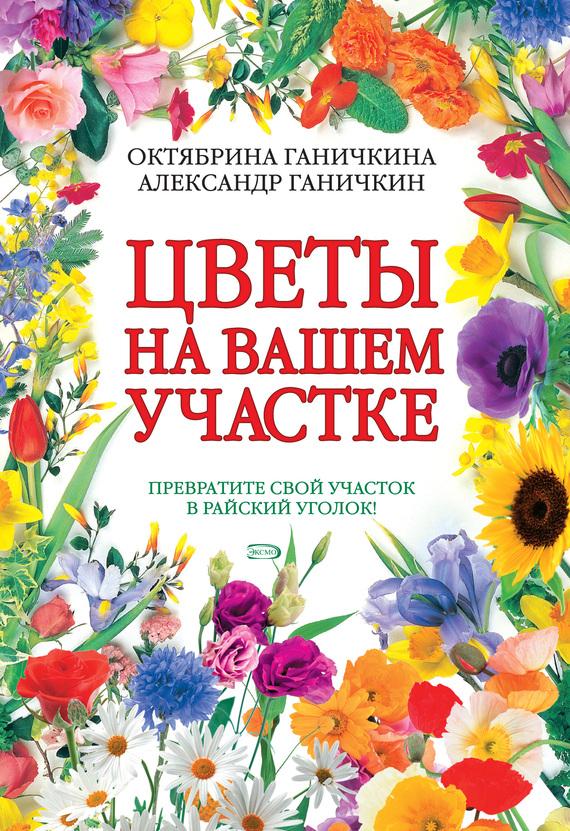Октябрина Ганичкина Цветы на вашем участке