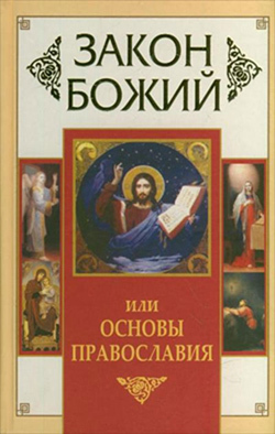 Отсутствует Закон Божий, или Основы Православия отсутствует закон божий или основы православия