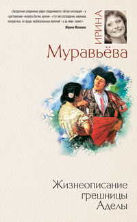 Муравьева, Ирина  - Жизнеописание грешницы Аделы (сборник)