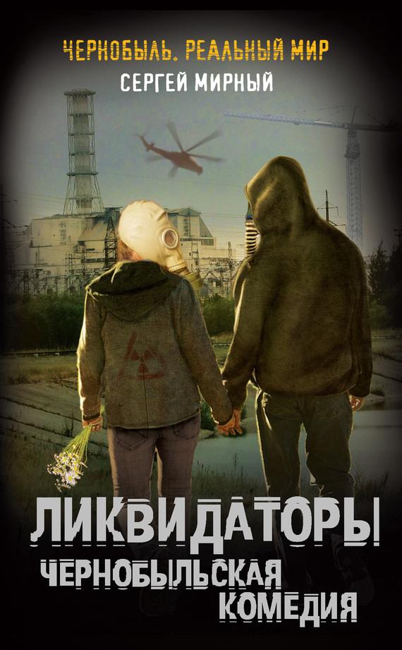 Сергей Мирный - Ликвидаторы. Чернобыльская комедия