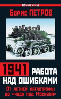 Петров, Борис Николаевич  - 1941: работа над ошибками. От летней катастрофы до «чуда под Москвой»