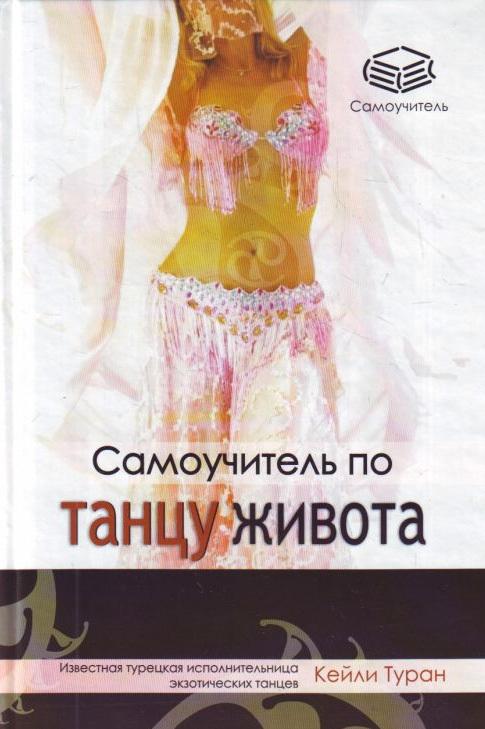 Кейли Туран Самоучитель по танцу живота