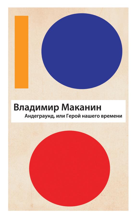Владимир Маканин Андеграунд, или Герой нашего времени