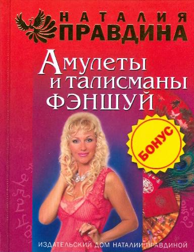 Наталья Правдина Амулеты и талисманы фэншуй