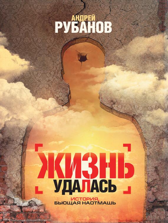 Рубанов, Андрей  - Жизнь удалась
