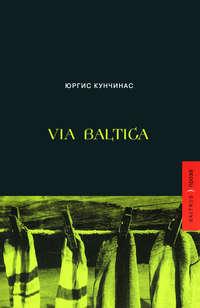 Кунчинас, Юргис  - Via Baltica (сборник)