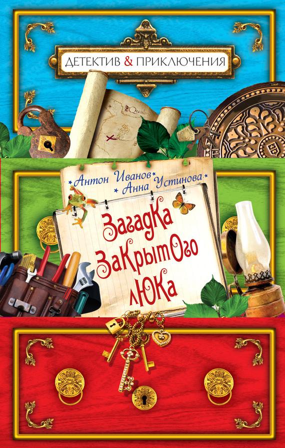 Антон Иванов Загадка закрытого люка the goon library volume 5
