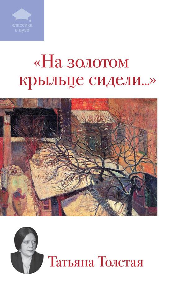 Татьяна Толстая На золотом крыльце сидели... (сборник) татьяна толстая войлочный век сборник