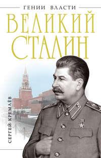 Кремлев, Сергей   - Великий Сталин