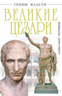 Петряков, Александр  - Великие Цезари