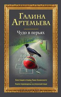 Артемьева, Галина  - Одушевленный предмет