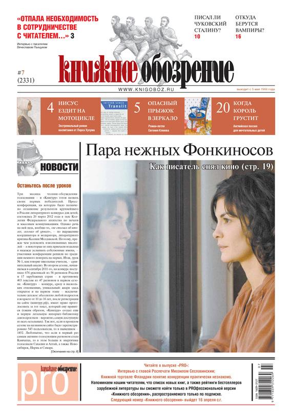 Отсутствует Книжное обозрение №7/2012 заметки о россии