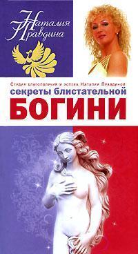 Наталия Правдина Секреты блистательной богини правдина н тайны любви от наталии правдиной