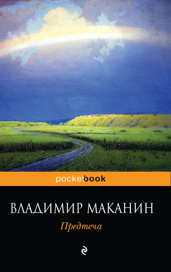 Владимир Маканин Предтеча