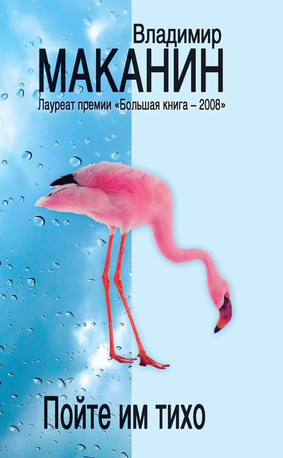 Владимир Маканин Пойте им тихо (сборник)