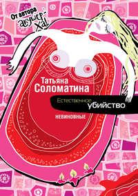 Татьяна Соломатина - Естественное убийство. Невиновные
