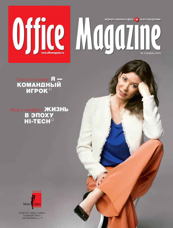 Office Magazine №4 (59) апрель 2012