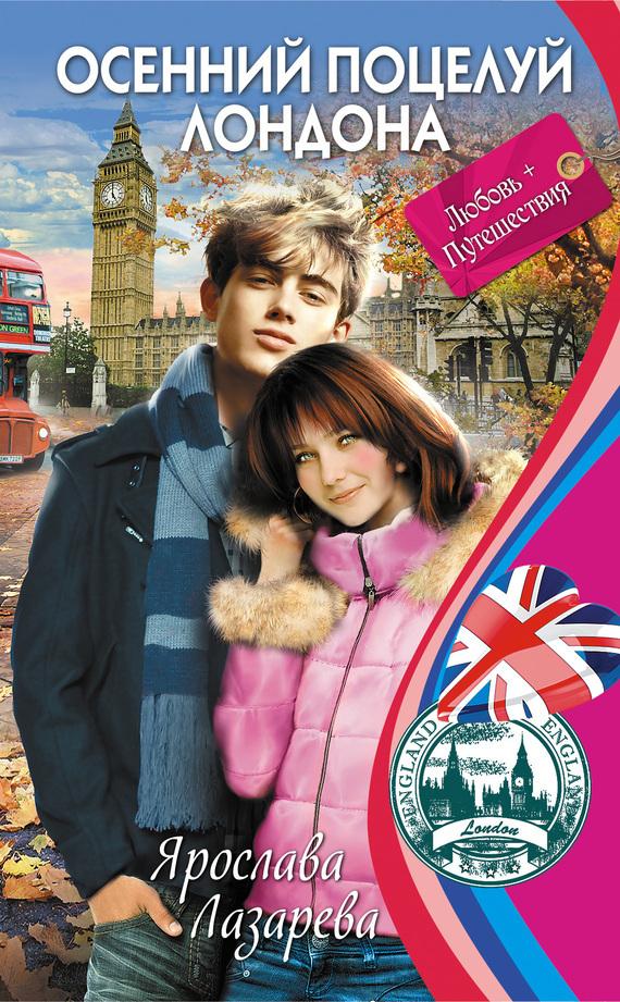 Осенний поцелуй Лондона происходит неторопливо и уверенно