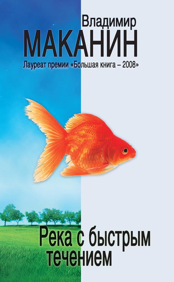 Владимир Маканин Река с быстрым течением (сборник) битти р серафина и черный плащ