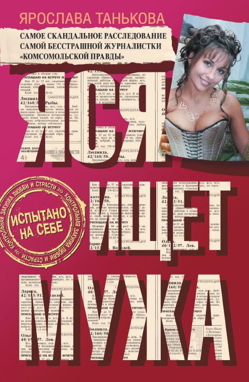 Обложка книги Яся ищет мужа, автор Танькова, Ярослава