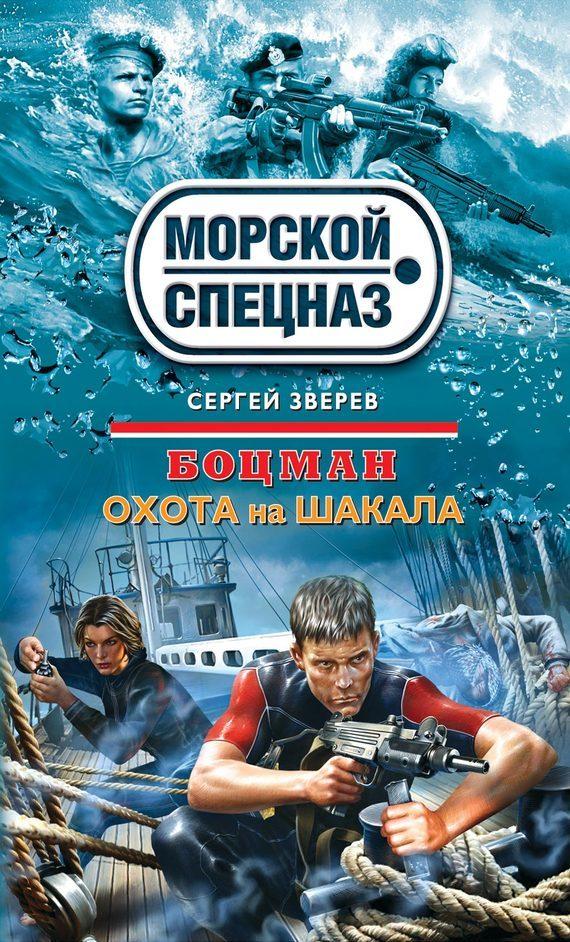 Скачать Охота на шакала бесплатно Сергей Зверев