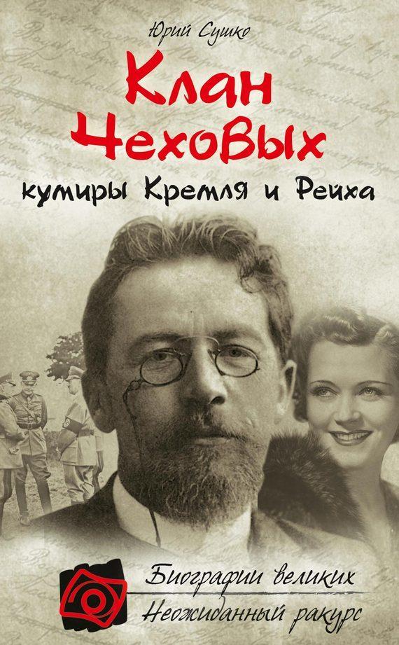 Юрий Сушко