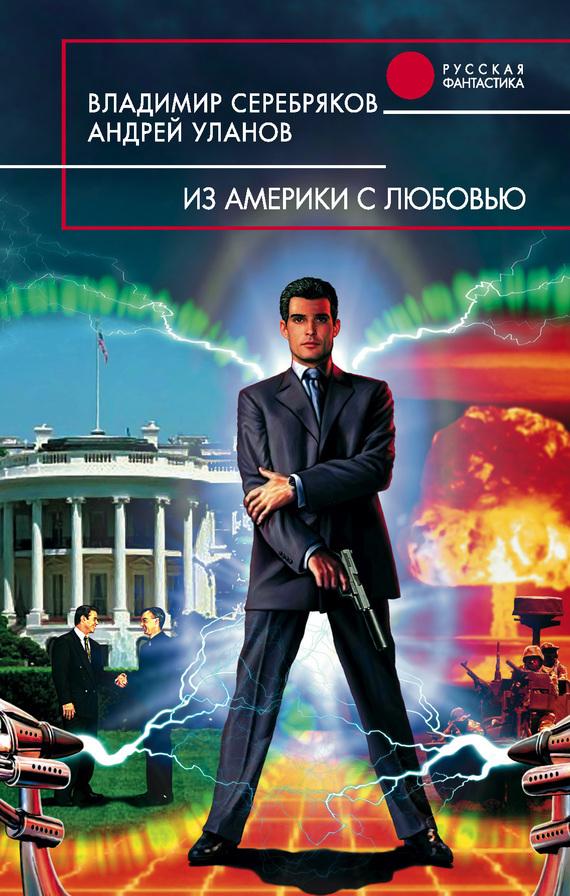 Скачать Из Америки с любовью бесплатно Владимир Серебряков
