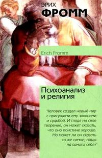 Фромм, Эрих  - Психоанализ и религия