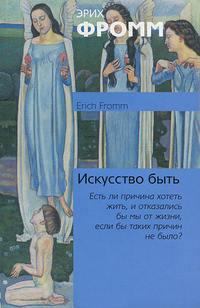 Фромм, Эрих  - Искусство быть