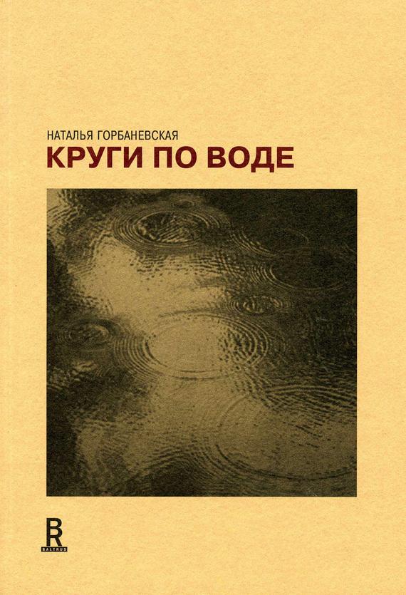 напряженная интрига в книге Наталья Горбаневская