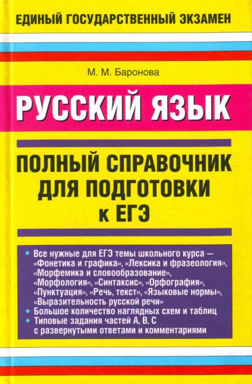 М. М. Баронова Русский язык. Полный справочник для подготовки к ЕГЭ