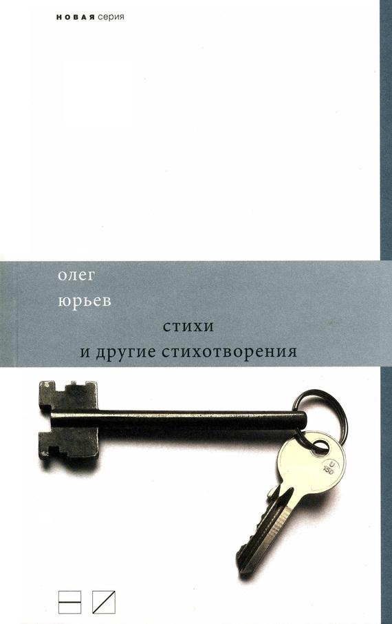 Олег Юрьев Стихи и другие стихотворения избранные стихи