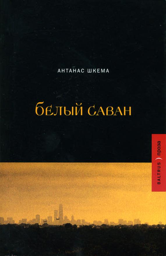 обложка книги static/bookimages/04/76/80/04768045.bin.dir/04768045.cover.jpg