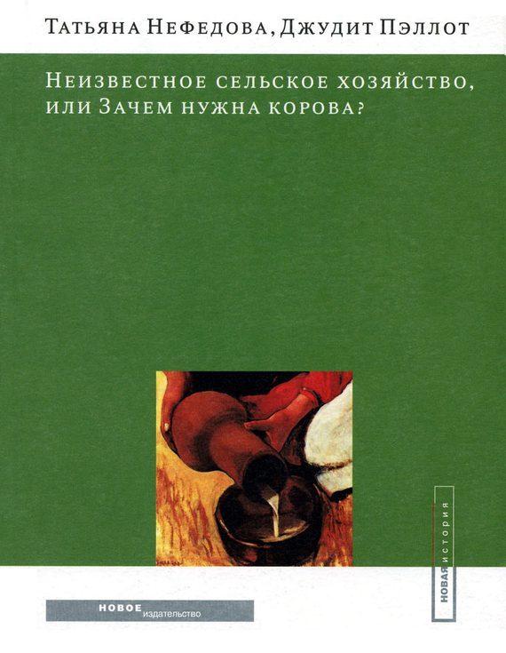 Скачать бесплатно книги экономика сельского хозяйства
