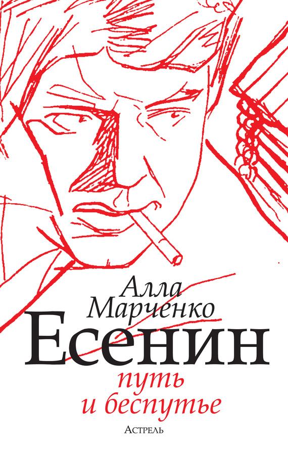 Алла Марченко Есенин. Путь и беспутье книги издательство аст есенин путь и беспутье