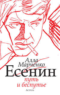 Марченко, Алла  - Есенин. Путь и беспутье