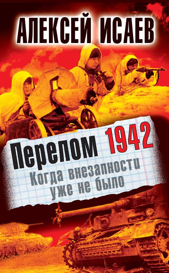 Алексей Исаев Перелом 1942. Когда внезапности уже не было бешанов в в кроваво красная армия по чьей вине