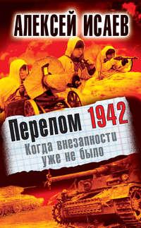 Исаев, Алексей  - Перелом 1942. Когда внезапности уже не было