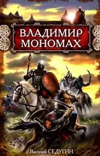 Седугин, Василий  - Владимир Мономах